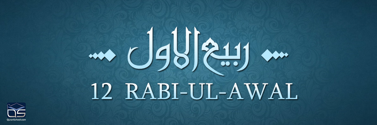 12th Rabi Ul Awwal
